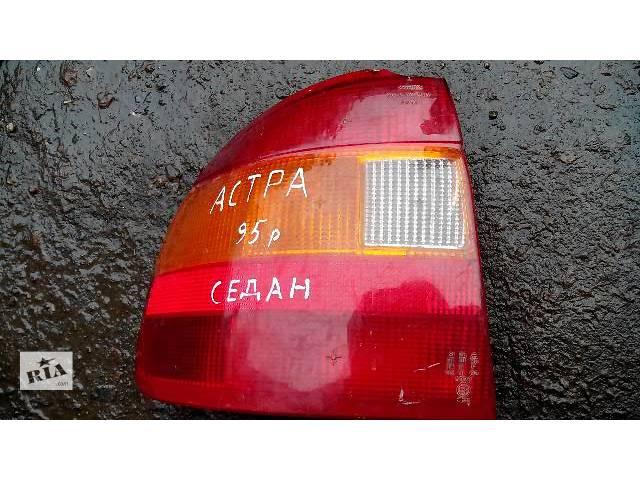 купить бу Фонарь задний стоп левый Opel Astra Седан 1995 опель астра в Ровно