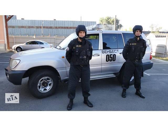 бу Охрана Служба безопасности ВЕНБЕСТ  в Украине