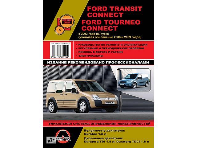 бу Ford Transit Connect / Tourneo Connect (Форд Транзит Коннект / Турнео Коннект). Книга по ремонту. Мо в Харькове