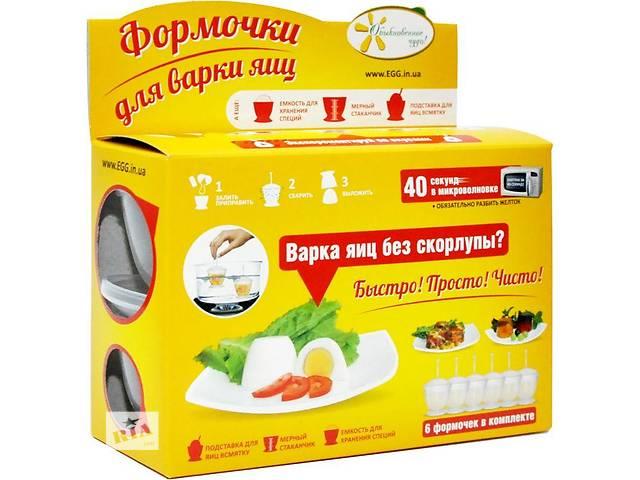 купить бу Формочки для варки яиц без скорлупы (6шт) в Днепре (Днепропетровске)