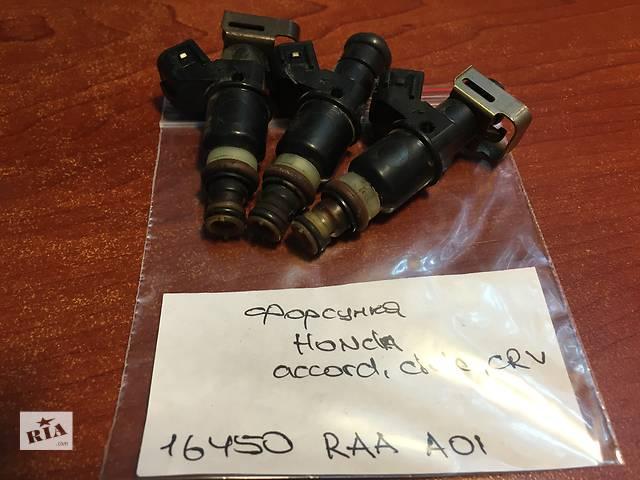 продам Форсунка  Honda   16450 RAA A01 бу в Одессе
