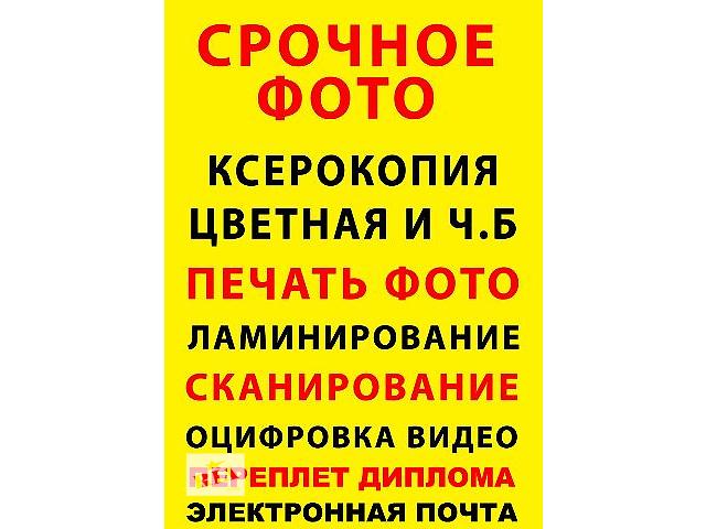 Фото на документы, ксерокс, Переплет дипломов, Оцифровка видео, Печать цветная, чб., ламинация, Обол- объявление о продаже  в Киеве