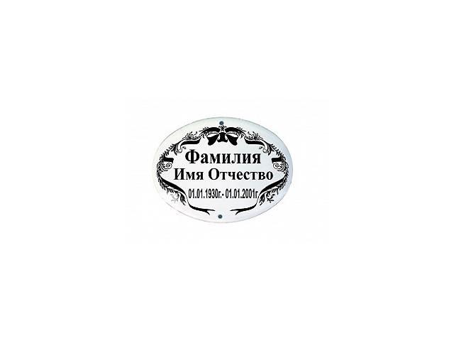 продам Фото на памятник (фотокерамика, фото на эмали, фото на керамограните,др.) бу  в Украине