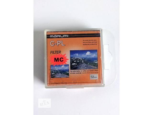 купить бу Фильтры Marumi 52 мм поляризационный просветленный MC C-PL в Львове