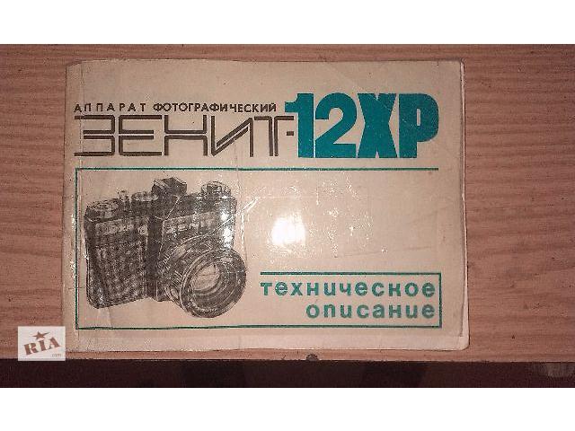 продам Фотоаппарат ЗЕНИТ 12ХР в комплекте с фотовспышка норма бу в Коломые