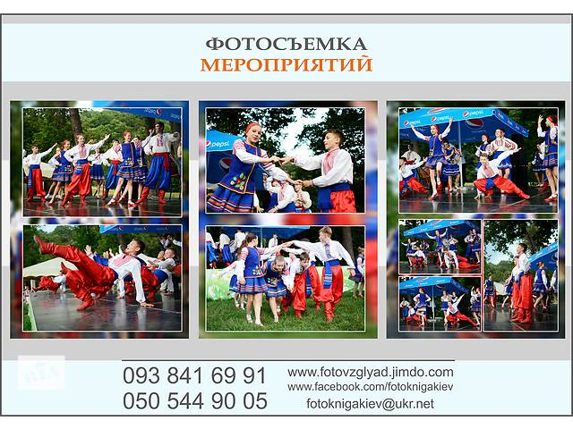 Фотограф на мероприятие- объявление о продаже  в Киеве