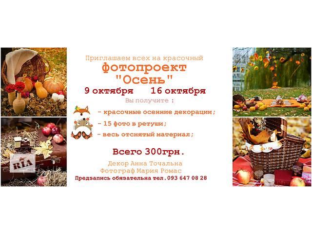 """Фотопроект """"Осень""""- объявление о продаже  в Черкассах"""