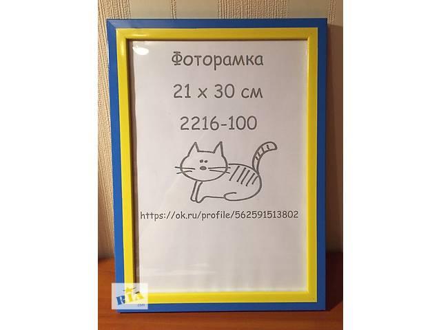 Фоторамки- объявление о продаже  в Хмельницком