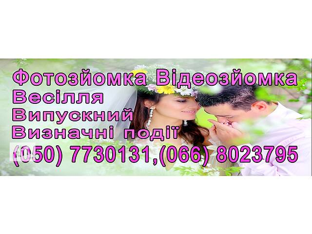 купить бу Фотосъемка ,видеосъемка.  в Украине
