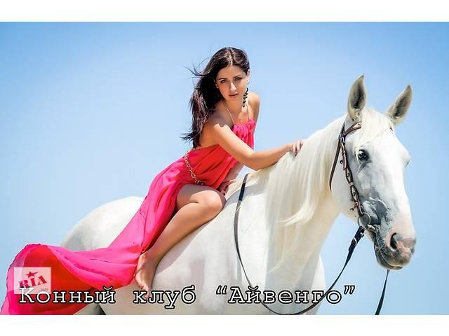 Фотосесии с лошадью- объявление о продаже  в Одесской области