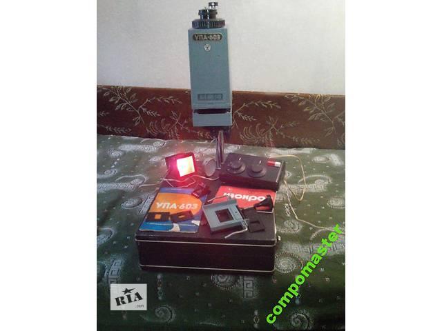 Фотоувеличитель УПА 603 + реле времени + лампа красная - объявление о продаже  в Северодонецке