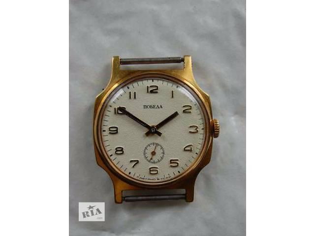наручные часы Победа СССР.- объявление о продаже  в Житомире