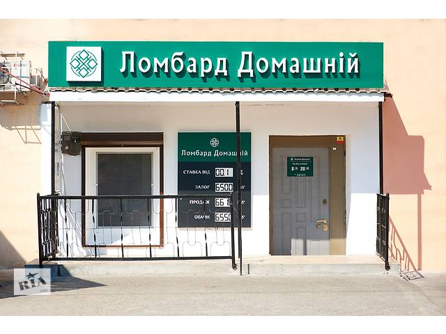 Франшиза Ломбард Домашній- объявление о продаже   в Украине