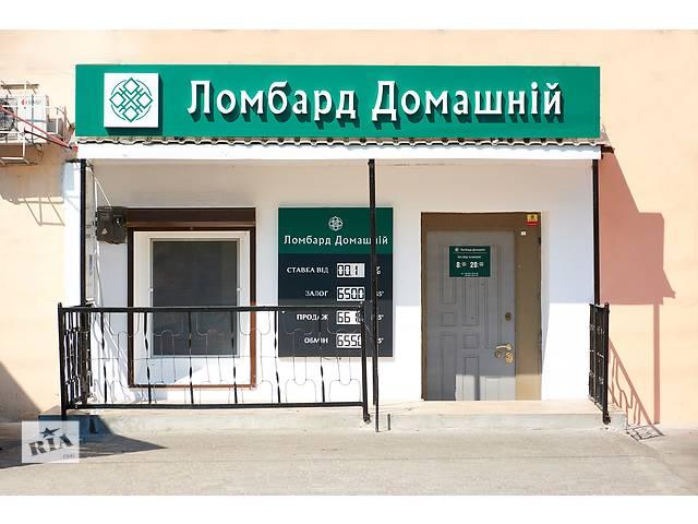 купить бу Франшиза Ломбард Домашній  в Украине