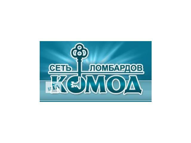 """купить бу Франшиза ломбарда """"Комод""""  в Украине"""
