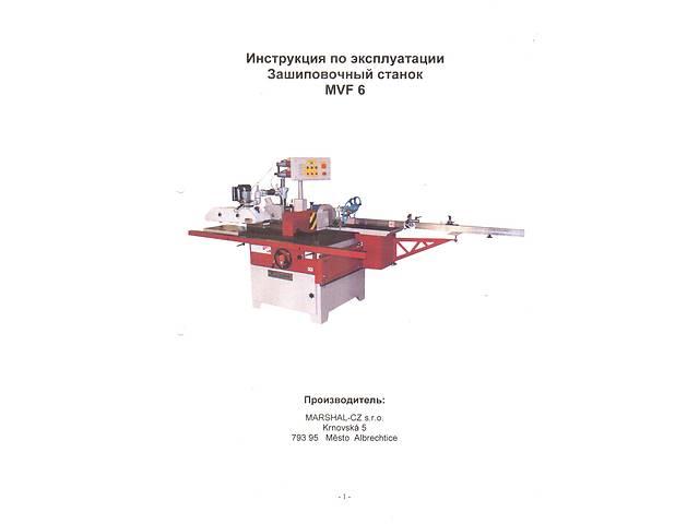 бу Фрезерный багатооперацийний станок модели MVF-6 в Звенигородке