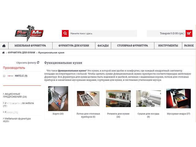 Фурнитура для кухни- объявление о продаже  в Ровно