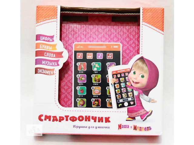 """бу Фирменный Смартфон """"Маша и Медведь"""". Детский развивающий телефон. Развивающие игрушки для детей в Киеве"""
