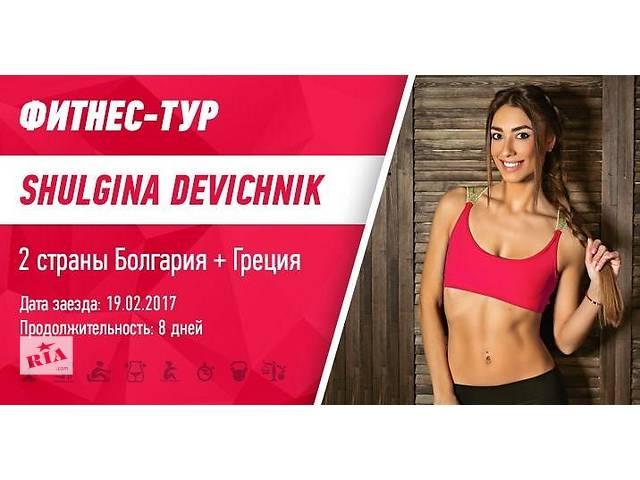 Фитнес-тур «Shulgina Devichnik 2 страны – Болгария+Греция» - объявление о продаже   в Украине