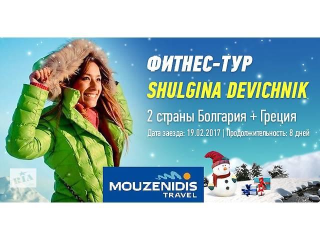 продам Фитнес-тур «Shulgina Devichnik 2 страны – Болгария+Греция» бу  в Украине