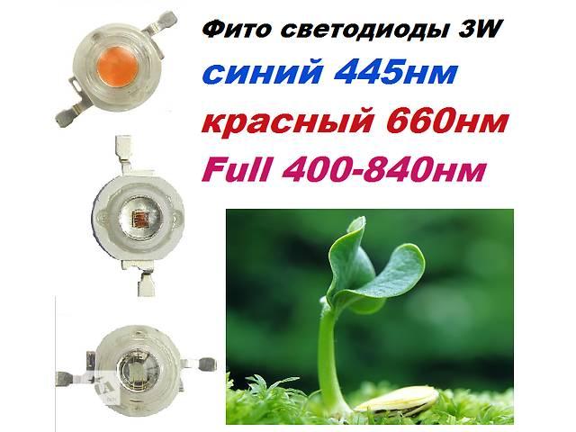 продам Фито светодиод для растений, аквариума 3W, 445нм, 660нм, 400-840нм бу в Днепре (Днепропетровск)