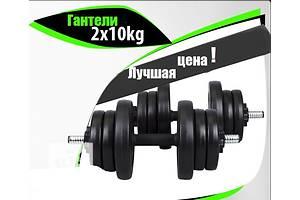 Гантели (Гантелі) 2*10 кг, 2*15кг, 2*20кг,2*25 кг.  доставка в любую точку Украины без предоплаты