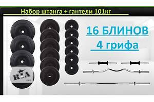 Гантели + штанга Premium набор 101кг