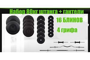 Гантели + штанги Premium набор 80кг  отправка по Украине без предоплаты