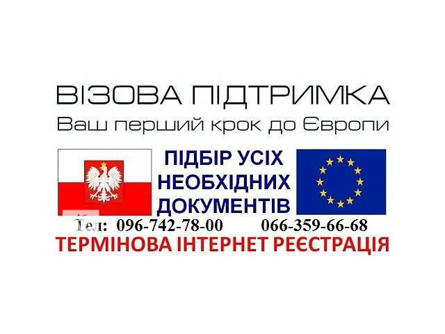 продам Гарантированные ВИЗЫ в Европу бу  в Украине