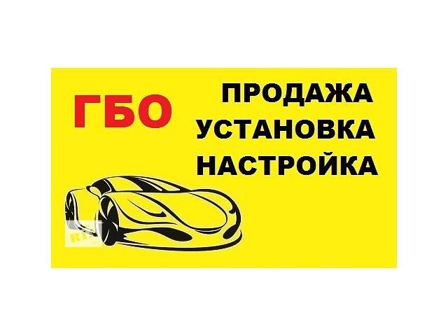 бу Газобаллонное оборудование для Вашего авто в Киеве