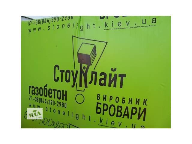 Газоблок Стоунлайт(Бровары) ! ДОСТАВКА Винница и Винницкая область - объявление о продаже  в Виннице