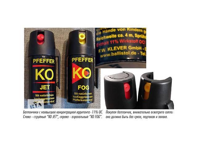 продам Газовые баллончики  PFEFFER KO FOG\JET 40 мл .. Германия.F. W. Klever GmbH бу в Киеве