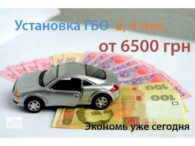 продам ГБО УСТАНОВКА бу в Киеве