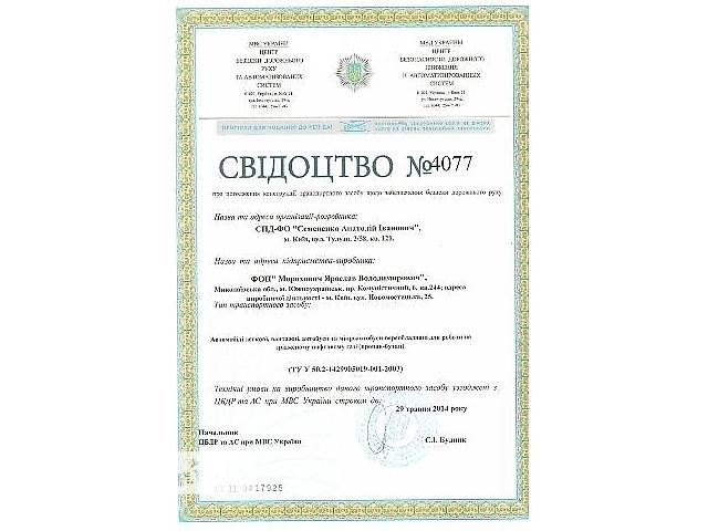 ГБО документы- объявление о продаже  в Кропивницком (Кировоград)