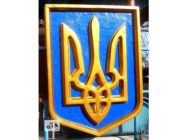 купить бу Герб Украины в Виннице