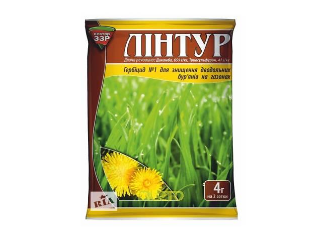 бу Гербицид Линтур 4 грм. в Киеве
