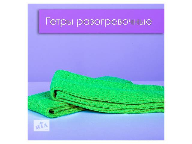 Гетры - спортивные от Sticky Molly- объявление о продаже  в Кропивницком (Кировоград)