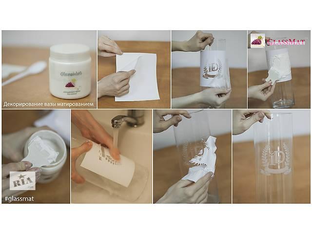 Глассмат – самое быстрое и безопасное матирование стекла- объявление о продаже  в Кривом Роге