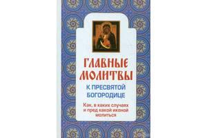 Духовная литература