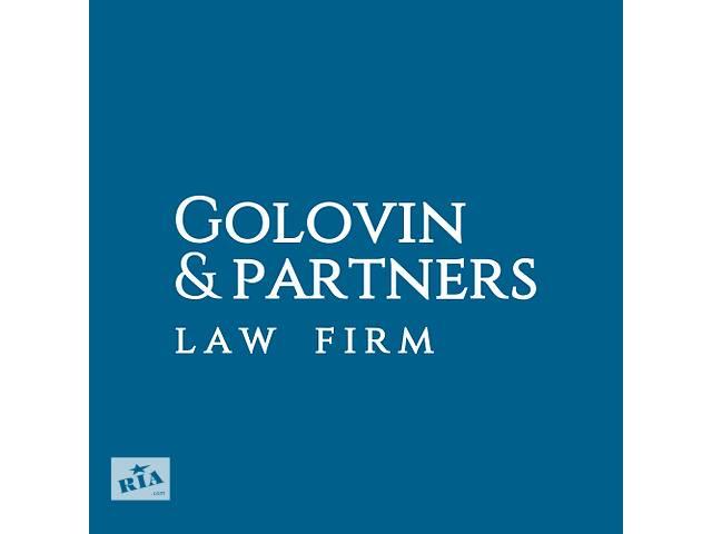 Golovin & Partners - Регистрация и сопровождение бизнеса заграницей Украины- объявление о продаже   в Украине