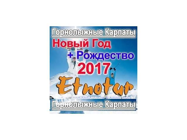 продам Горнолыжные туры 2017 Карпаты Новый Год Рождество бу в Киеве