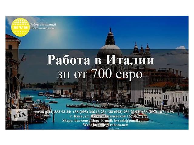 продам  Горячие вакансии в Италии!!! бу  в Украине