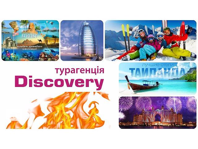 Горящие туры в Индию Шри Ланку Египет от Discovery Турагенция- объявление о продаже   в Украине