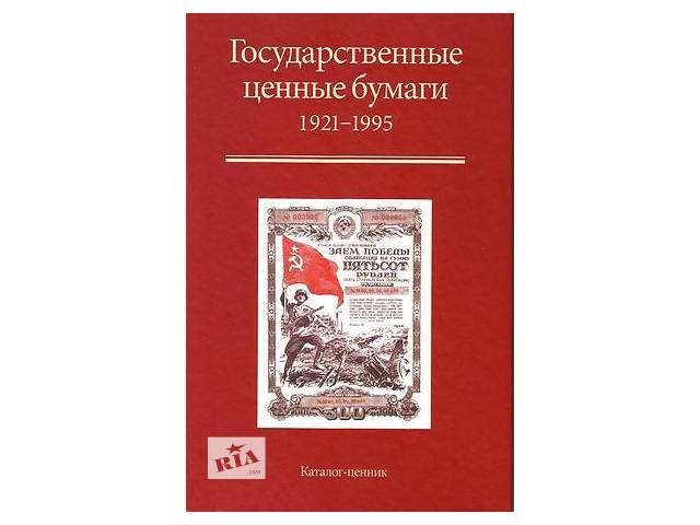 бу Государственные ценные бумаги СССР - на CD в Ровно