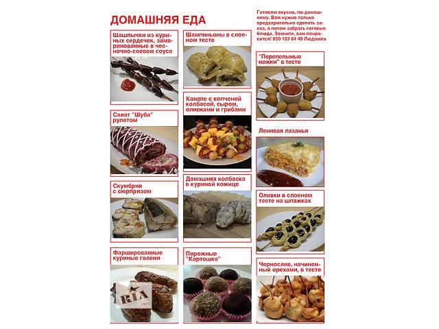 купить бу Готовлю блюда на заказ в Киеве