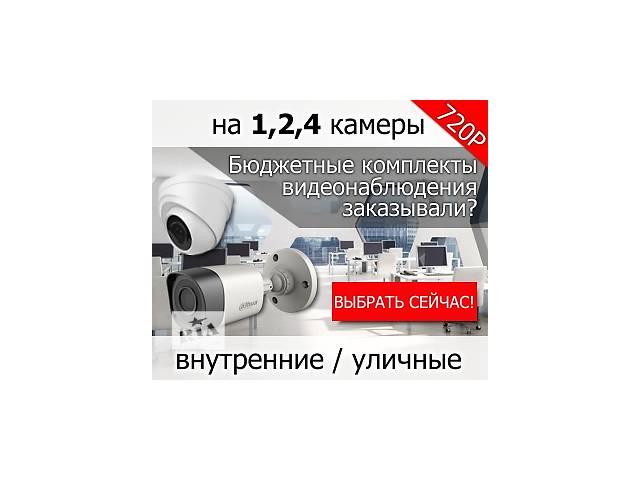 бу Готовые комплекты видеонаблюдения на 1, 2, 4, 8 внутренних/уличных камер по облегченной цене  в Украине