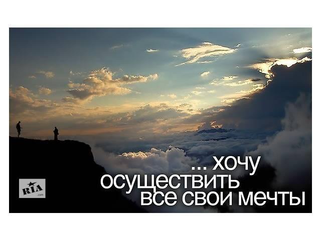 бу Взаимовыгодное обучение бизнеса  в Украине