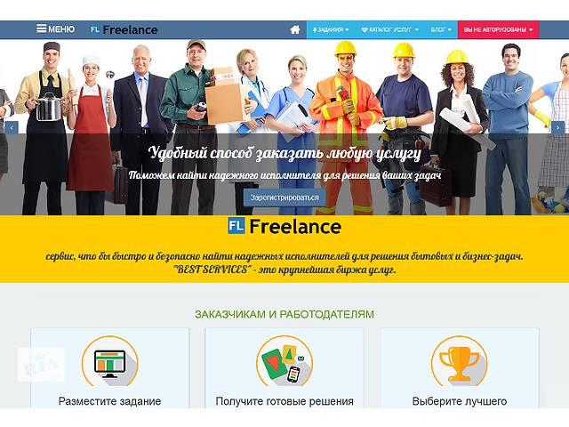 Готовый сайт биржи услуг (фриланса)- объявление о продаже   в Украине