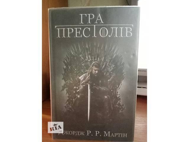 купить бу Игра Престолов в Киеве