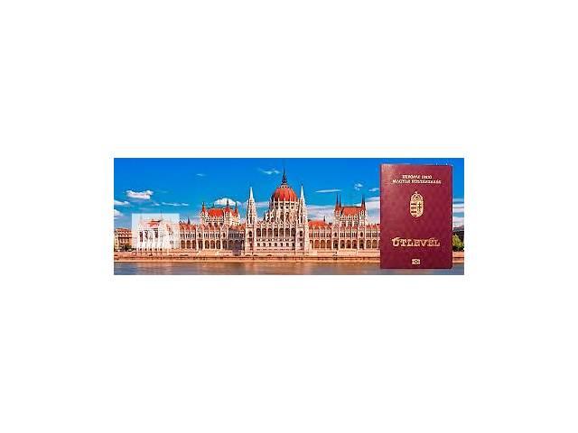 купить бу Гражданство Болгарии, ПМЖ, ВНЖ в Львове